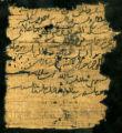 Arabic Papyrus #0377