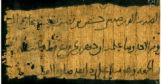 Arabic Papyrus #0536
