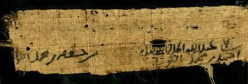 Arabic Papyrus #0651